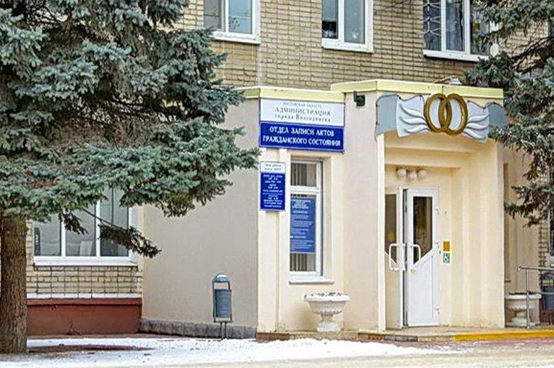 В новогодние праздники жители Волгодонска смогут получить госуслуги от ЗАГСа и МРЭО