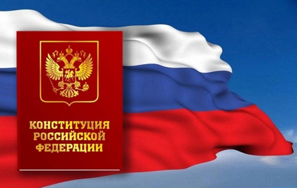 Изменения в Конституцию России прошли первое чтение в Госдуме