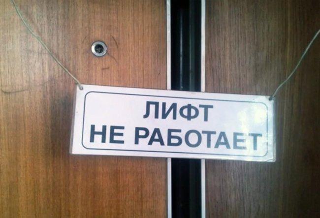 16 отремонтированных лифтов никак не могут запустить в Волгодонске