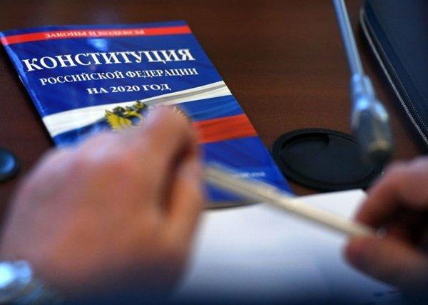 Голосование по поправкам в Конституцию РФ переносится