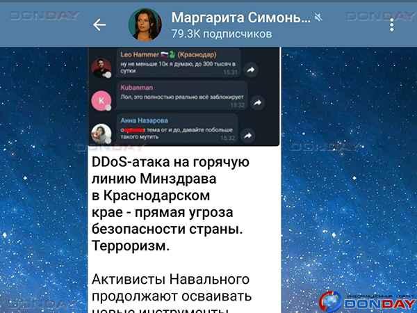 «Терроризмом» назвали в Телеграм предполагаемую переписку активистов Навального в Краснодаре