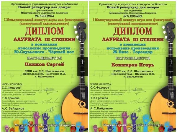 Волгодонские музыканты стали лауреатами в 1 Международном конкурсе игры на домре