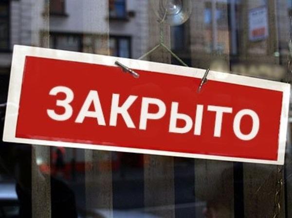 Один из торговых домов в Ростовской области закрыли из-за нарушение масочного режима