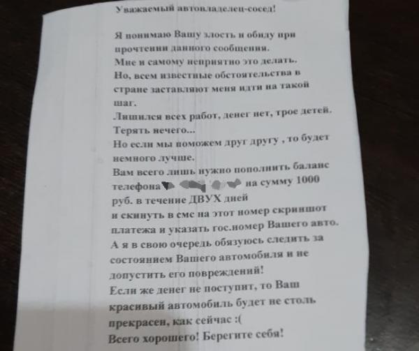 В Волгодонске возбуждено уголовное дело по факту размещения записок с угрозами автомобилистам