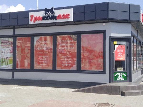 Магазин «Трикотаж» ждет жительниц Волгодонска, чтобы порадовать широким ассортиментом домашней и спортивной одежды