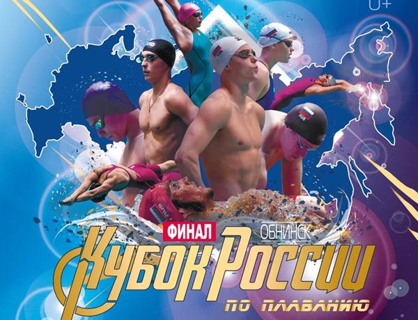 Юные спортсмены из Волгодонска примут участие в кубке России по плаванию
