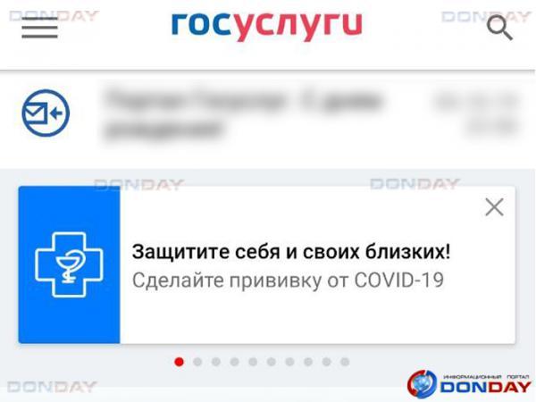 Что нужно сделать и куда идти жителям Волгодонска, чтобы сделать прививку от COVID-19