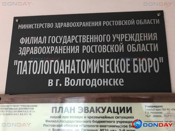 Жалобы жителей о «вымогательстве» озвучили депутаты заведующей патанатомии города Волгодонска