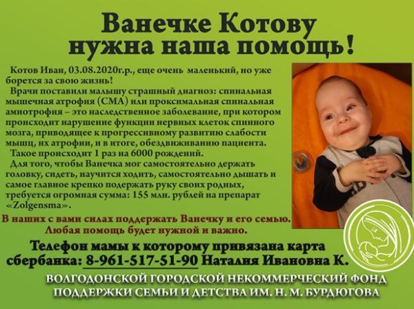 Годовалому Ивану Котову требуется помощь жителей Волгодонска